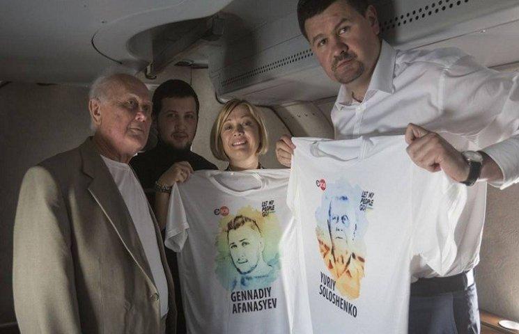 Цеголко и Геращенко встретили Солошенко и Афанасьева