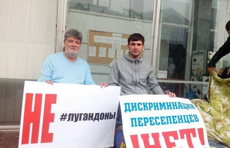 Переселенцы с Донбасса атакуют Минсоцполитики