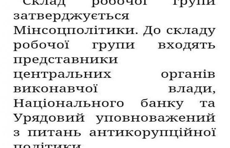 """Волонтери збунтувались проти """"гуманітарного смотрящого"""" в Мінсоцполітики"""