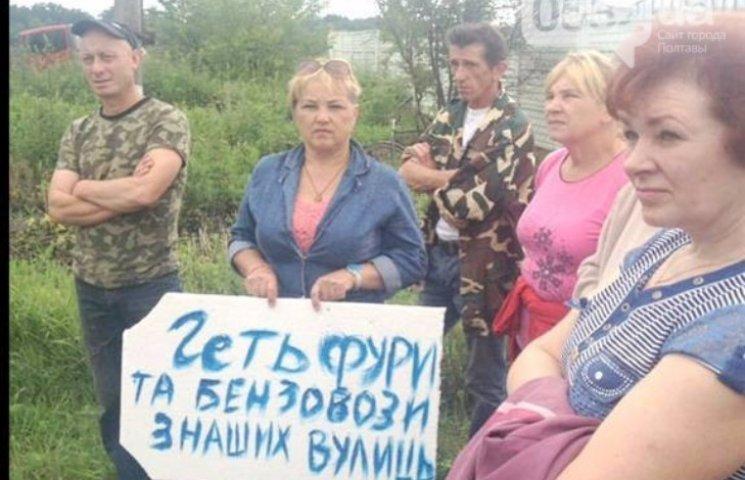 Селяни на Полтавщині перекрили дорогу, щоб нею вантажівки не їздили