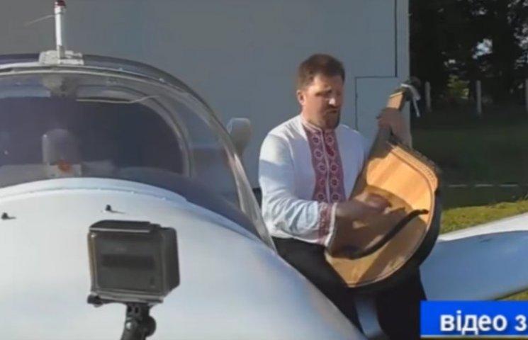 Як полтавський музикант з бандурою піднявся в небо, щоб виконати Гімн