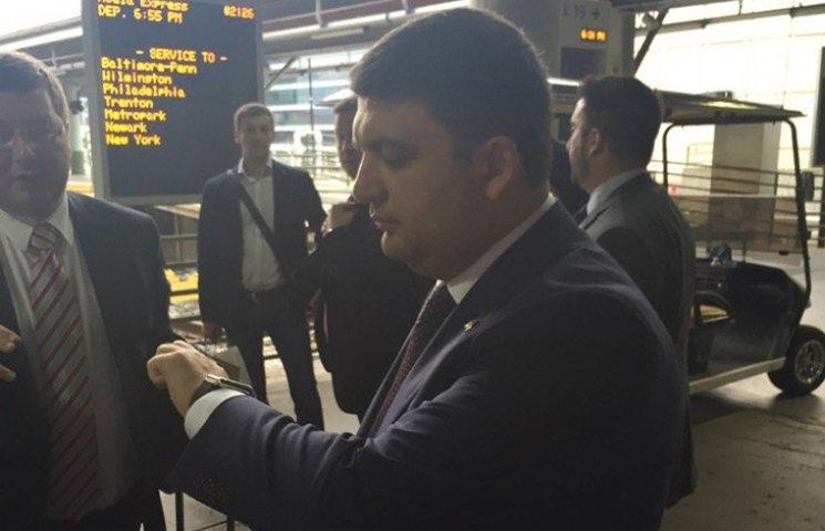 Гройсман поїхав із Вашингтона до Нью-Йорка потягом