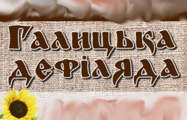 """Гостей фестивалю у Тернополі зустрічає """"…"""