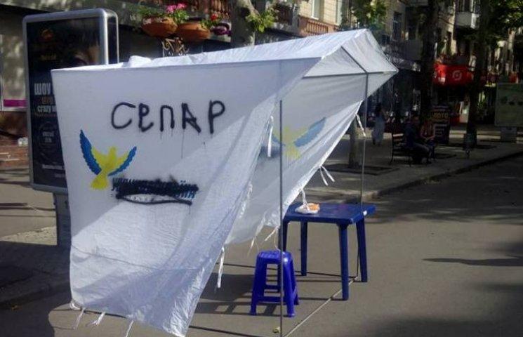Сепари: у Миколаєві  обмалювали палатки партії соратника Януковича