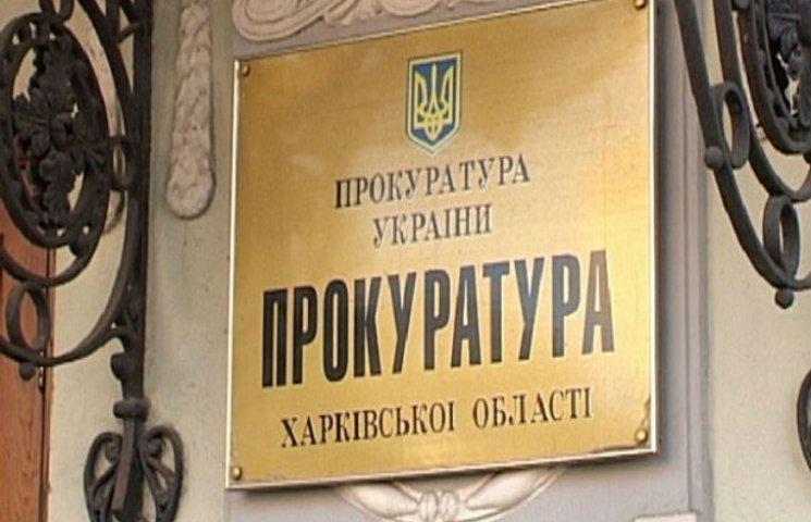 У Харкові чиновнику Кернеса оголосили підозру в розтраті 5 млн грн