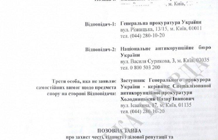 Онищенко позивається до ГПУ та НАБУ