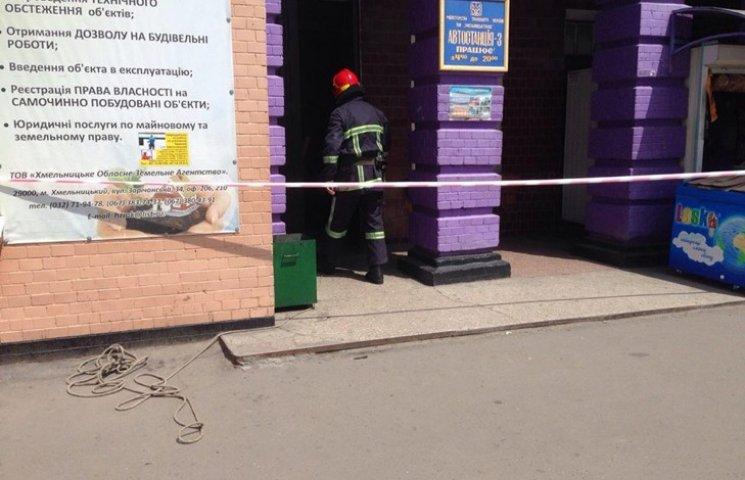 У Хмельницькому на автовокзалі шукали вибухівку