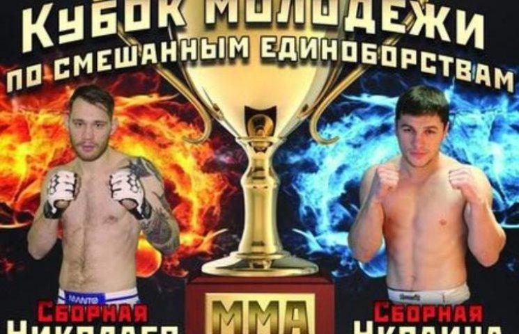 У Миколаєві відбудеться всеукраїнський турнір зі змішаних єдиноборств