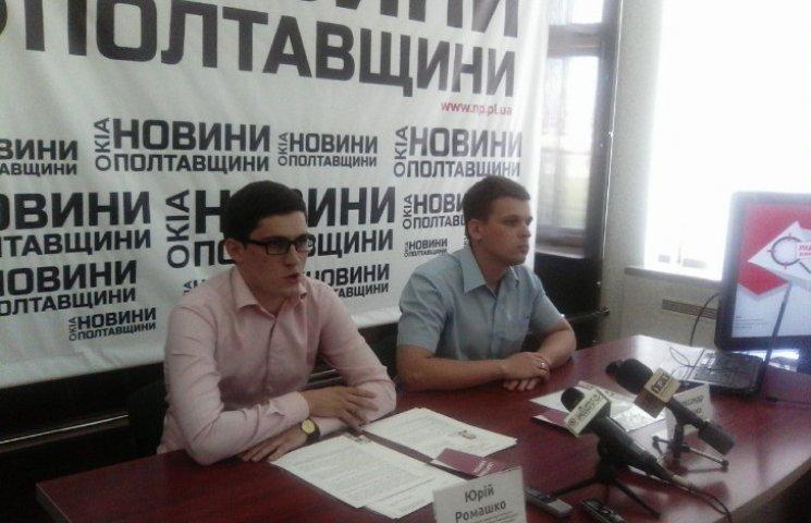 Всеукраїнський рух на Полтавщині фіксує корупційні правопорушення чиновників