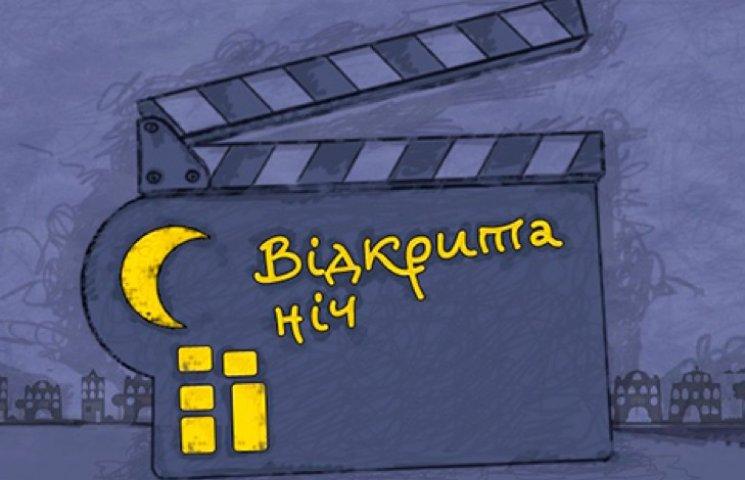 """У Хмельницькому сьогодні """"відкрита кіношна ніч"""""""