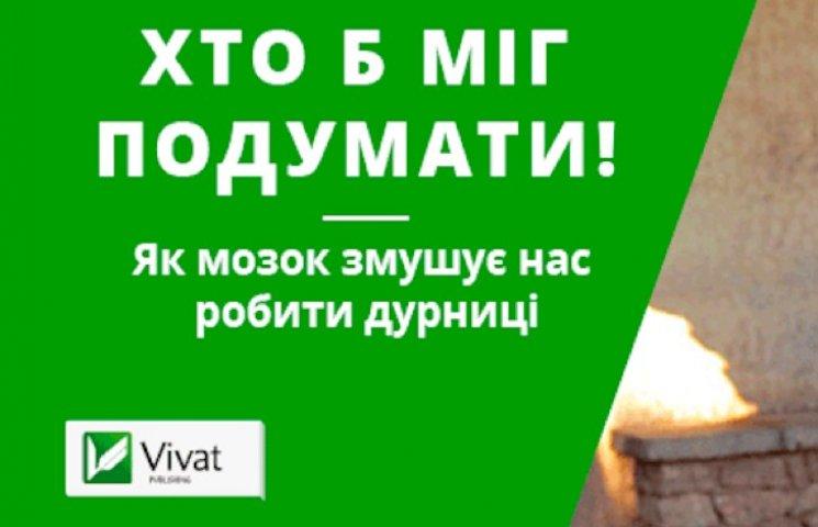 В українському перекладі вперше виходить книга Асі Казанцевої