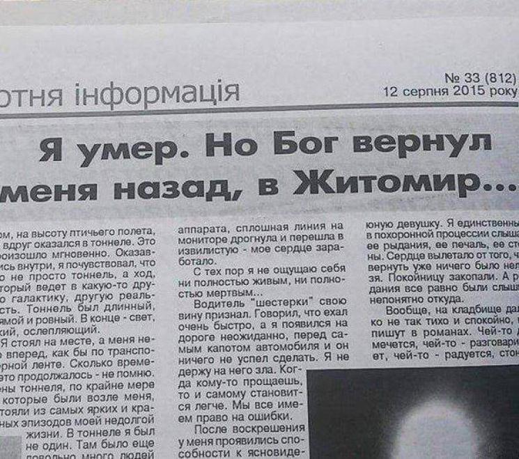 Кримські пляді та греко-католицька боротьба: 40 смішних і жахливих ляпів від Depo і не тільки