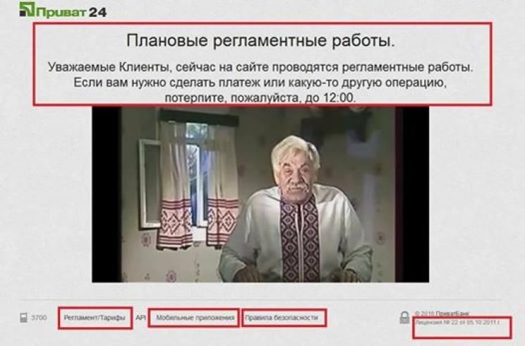 ПриватБанк предупреждает украинцев осбоях вбанкоматах