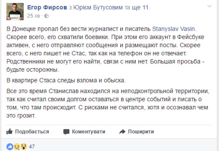 УДонецьку пропав український журналіст