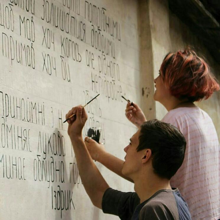 У Кропивницькому з'явилася ще одна поетична стіна