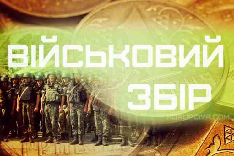 На Тернопільщині для війська зібрали 67,5 млн грн патріотичного податку