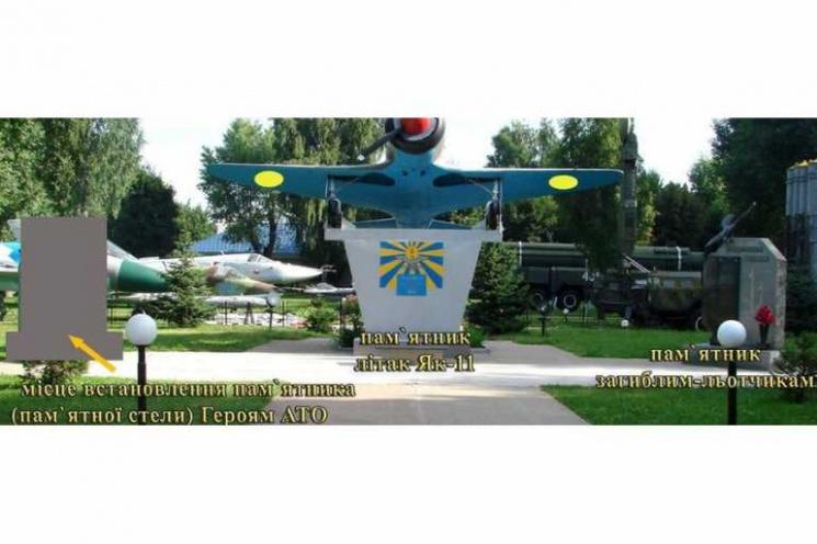 Вінничан закликають подавати ідеї пам'ятника загиблим льотчикам
