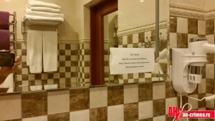 Намилюватися насухо: У кримських готелях постояльців просять економити воду