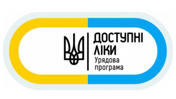 """У Кропивницькому виписали майже 24 тисячі рецептів за програмою """"Доступні ліки"""""""
