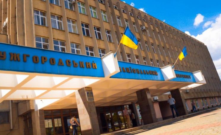 В Ужгородському національному університеті змінили правила вступу для абітурієнтів