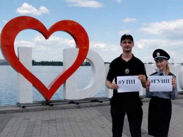 """Поліцейські Дніпра запустили """"флешмоб єднання"""""""
