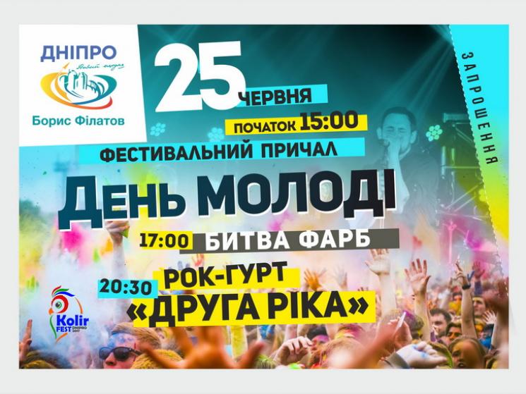 """""""Молодіжна набережна"""" та концерт """"Другої ріки"""": Як Дніпро святкуватиме День молоді"""