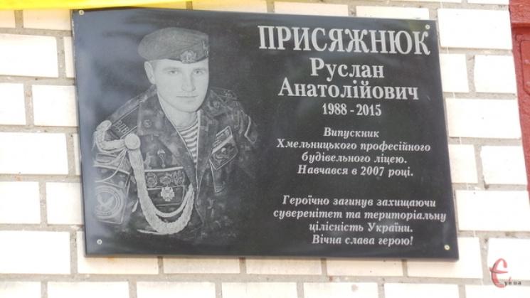 На честь полеглого кіборга у Хмельницькому відкрили меморіальну дошку