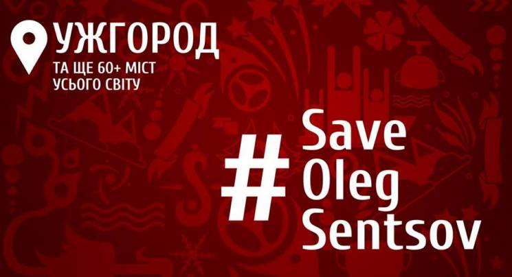 В Ужгороді відбудеться акція на підтримку Олега Сенцова