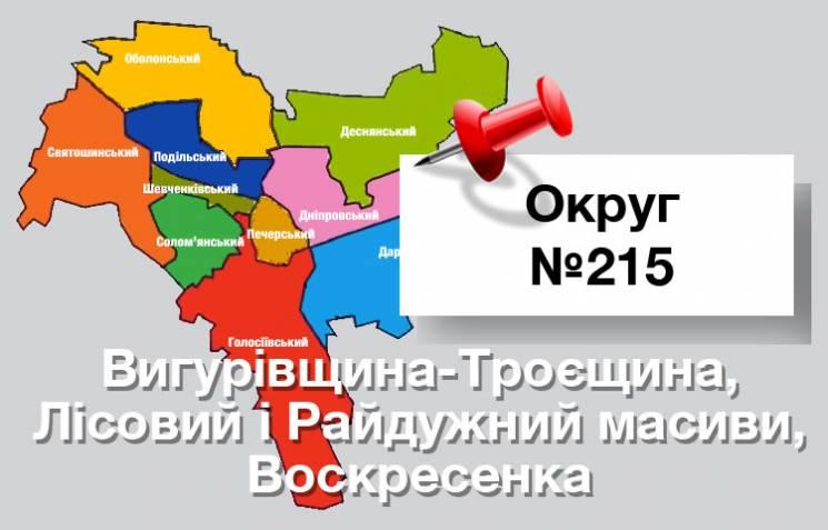 "Округ №215: Київська вотчина ""Свободи""…"