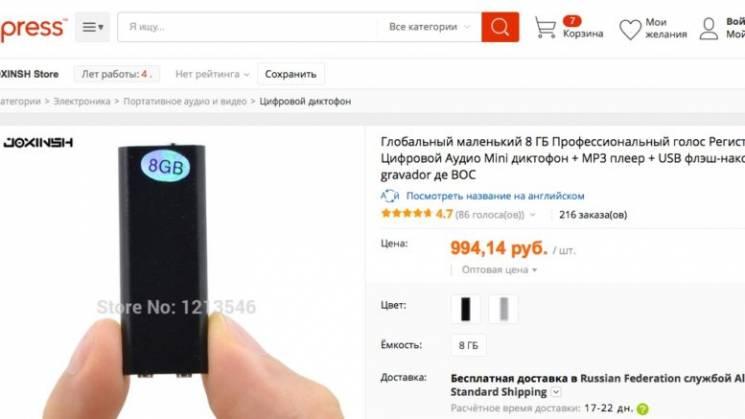 ФСБ обвинила сочинца в незаконной продаж…