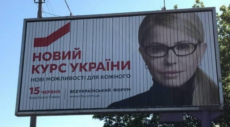 """""""Юлизм"""" в действии: Зачем Тимошенко """"новый курс"""""""