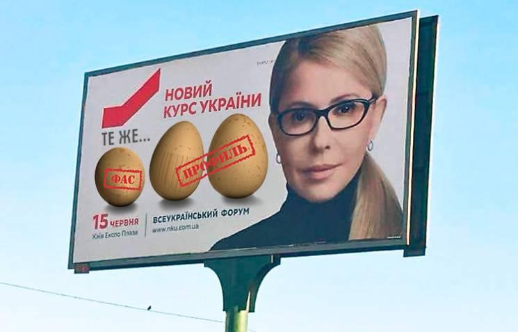 Ті ж яйця, тільки в профіль (ФОТОЖАБИ)