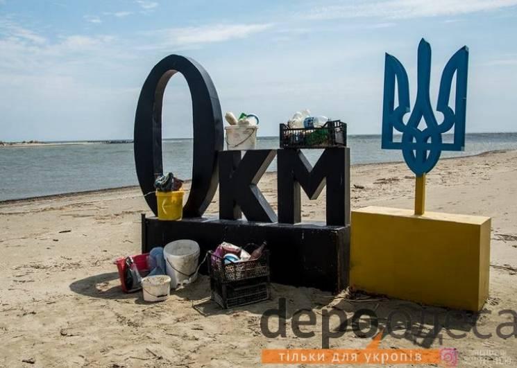 """Туристична пам'ятка """"0 км"""" на Дунаї перетворилася на смітник (ФОТО)"""