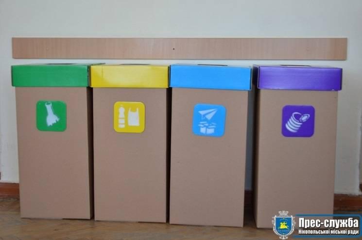 У Нікополі змусять школярів виготовляти контейнери для сміття