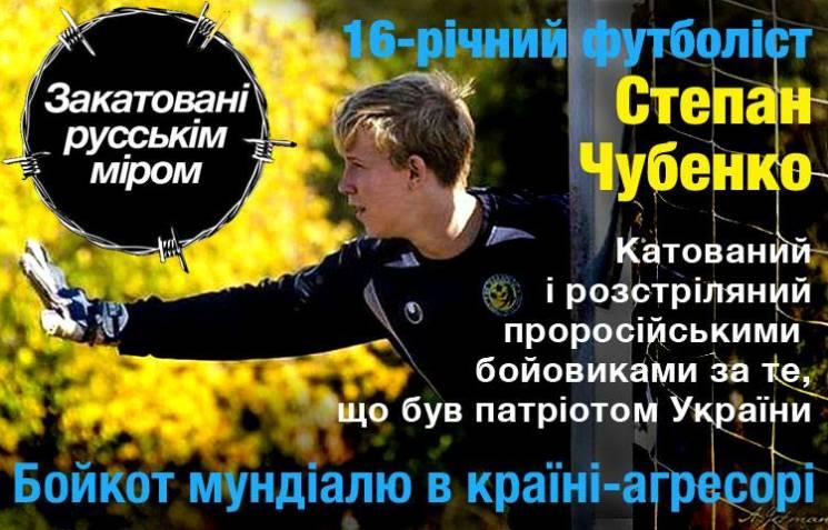 """Закатовані """"русскім міром"""": 16 річний футболіст, розстріляний за синьо-жовту стрічку"""