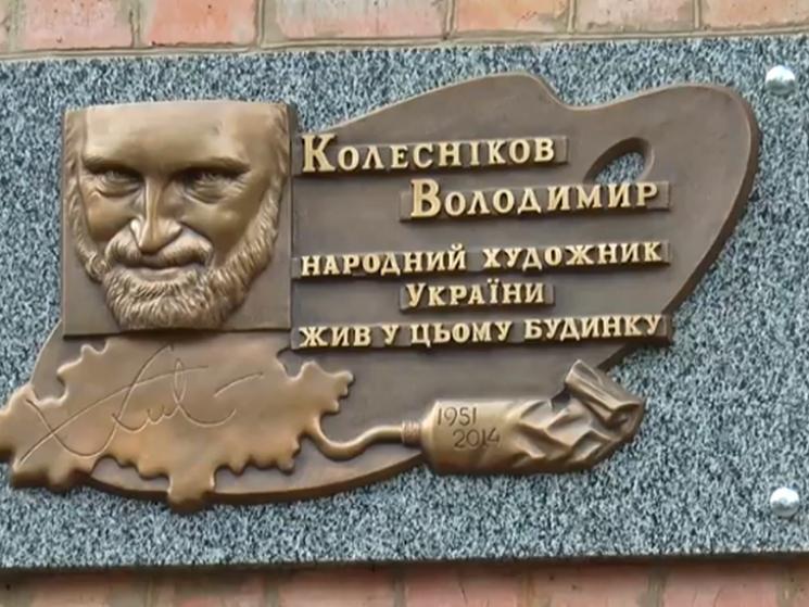 У Полтаві відкрили меморіал народному художнику України Володимиру Колєснікову (ВІДЕО)