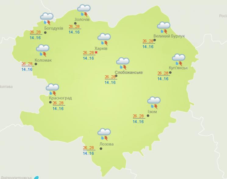 У четвер у Харкові дощитиме та гримітиме (ФОТО)