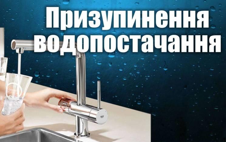 На кількох вулицях Хмельницького сьогодні не буде води
