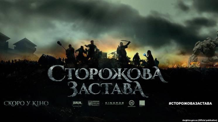 """Українське фентезі """"Сторожова застава"""" покажуть на Шанхайському кінофестивалі"""