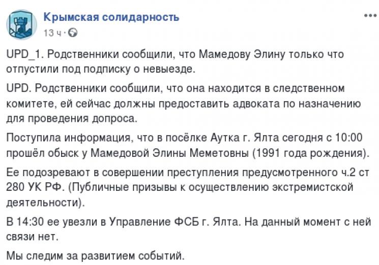 """Кримську татарку, якій """"шиють"""" екстремізм, відпустили під підписку про невиїзд"""