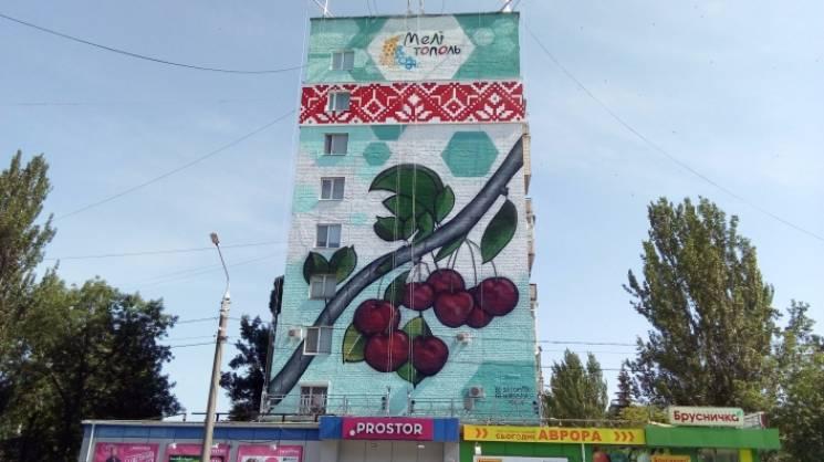 У Мелітополі завершили роботу над муралом з черешнею (ФОТО)