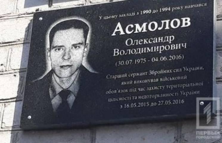 У Кривому Розі відкрили меморіальну дошку загиблому від поранень бійцю (ФОТО)