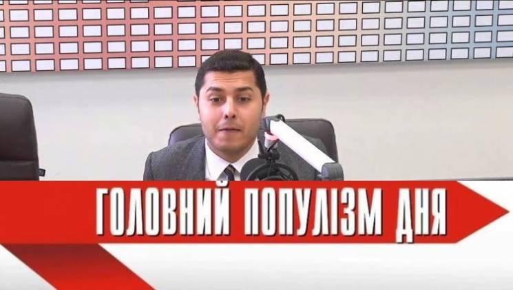 Головний популіст дня: Сафаров, який знає ціну квитка на неіснуючий український Hyperloop