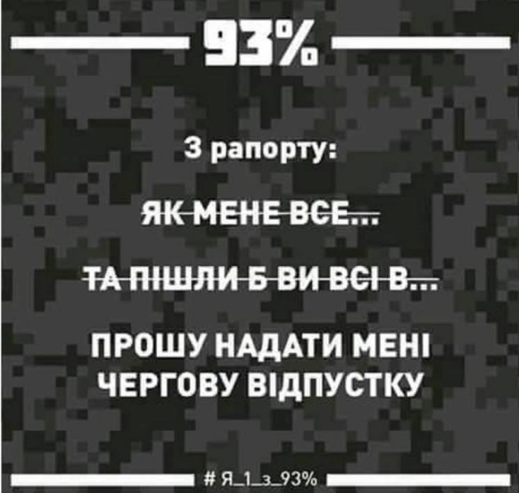 Армійські софізми - 64 (18+)