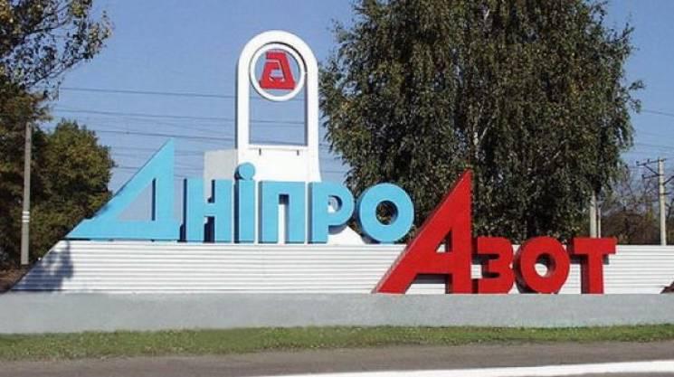На Дніпропетровщині зупинив роботу потужний хімічний завод