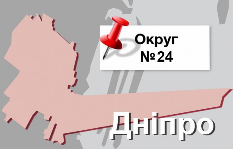 """Округ №24 у Дніпрі: """"Промислова вотчина""""…"""