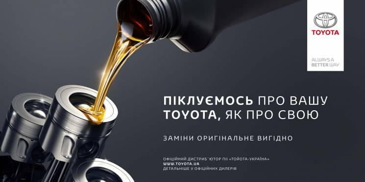 Toyota розробила лінійку оригінальних мастильних матеріалів (ПРЕС-РЕЛІЗ)