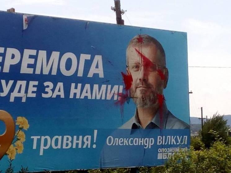 """На Закарпатті """"закривавили"""" Вілкула (ФОТО)"""