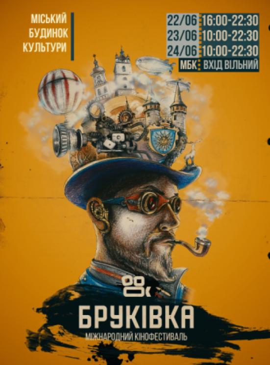 """ІІ Міжнародний фестиваль """"Бруківка"""" чека…"""