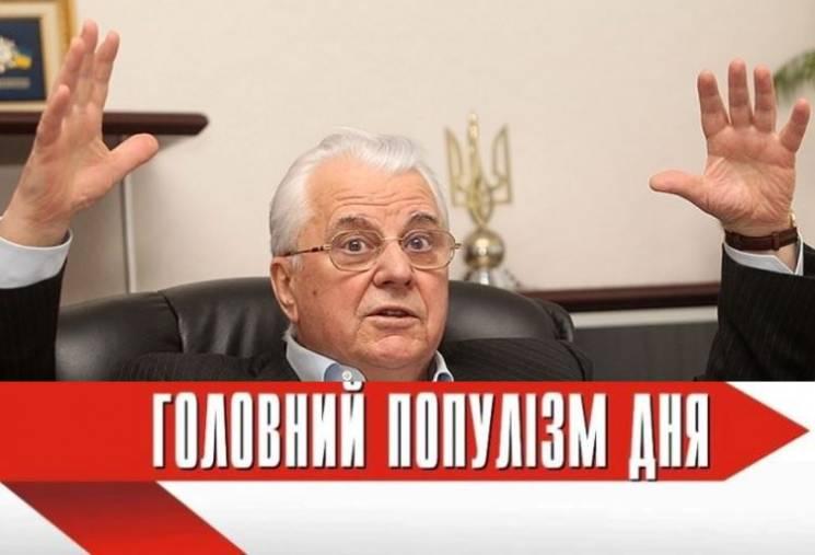 Головний популіст дня: Кравчук, який слідом за Путіним заговорив про автономію Донбасу